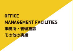 OFFICE / MANAGEMENT FACILITIES